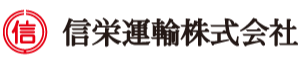 信栄運輸株式会社