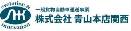 株式会社 青山本店関西