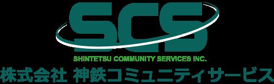 株式会社神鉄コミュニティサービス