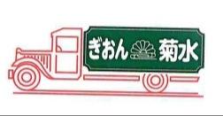 ぎおん菊水運送株式会社