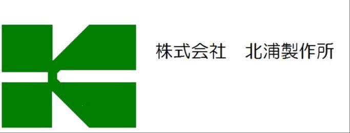 株式会社北浦製作所