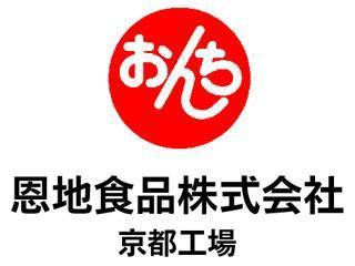 恩地食品株式会社 京都工場