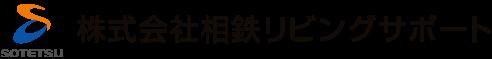 株式会社相鉄リビングサポート