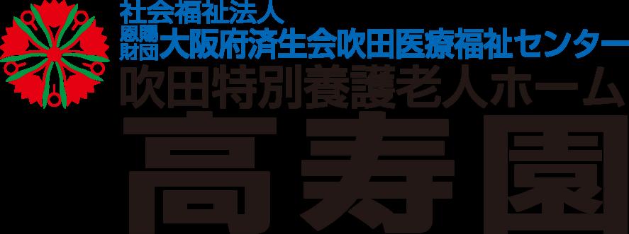 吹田特別養護老人ホーム 高寿園