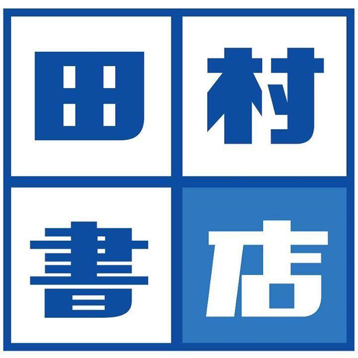 株式会社 田村書店