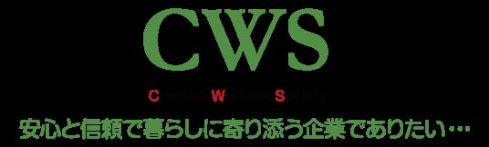 株式会社CWS