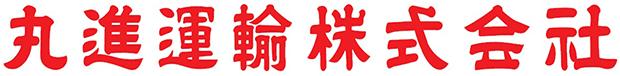 丸進運輸株式会社