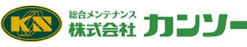 株式会社カンソー