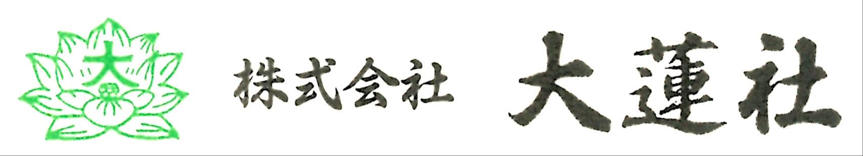株式会社 大蓮社