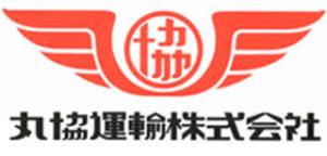 丸協運輸株式会社 関西ロジスティクスセンター