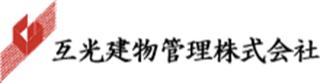 互光建物管理株式会社 京都支店