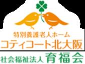 特別養護老人ホーム コティコート北大阪