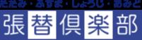 張替倶楽部(リバシィ株式会社)