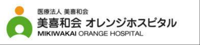 医療法人美喜和会 美喜和会 オレンジホスピタル
