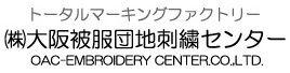 株式会社大阪被服団地刺繍センター