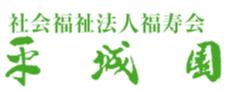 社会福祉法人 福寿会 特別養護老人ホーム 平城園