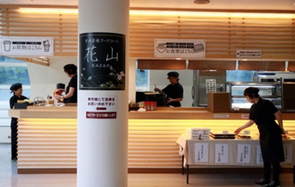 中央斎場フードコート花山 京都市山科区にある京都市中央斎場