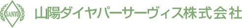 山陽ダイヤパーサーヴィス株式会社