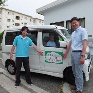 介護・福祉移送介護タクシー事業