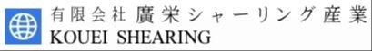 有限会社廣栄シャーリング産業