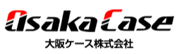 大阪ケース株式会社