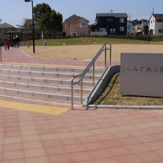 しらみず南公園(神戸市)