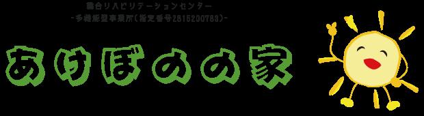 多機能型事業所 あけぼのの家(兵庫県立総合リハビリテーションセンター内)
