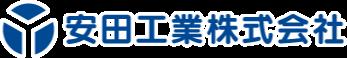 安田工業株式会社 佐用工場