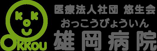 医療法人社団悠生会 雄岡病院
