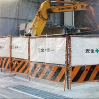安全対策のための仮設工事