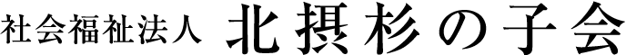 社会福祉法人 北摂杉の子会 萩の杜