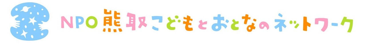 NPO熊取こどもとおとなのネットワーク 熊取学童保育所