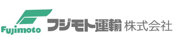 フジモト運輸株式会社