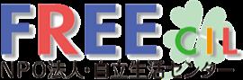 特定非営利活動法人 自立生活センター・FREE 特設採用サイト