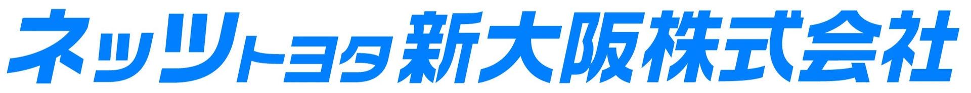 ネッツトヨタ新大阪株式会社