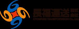 長福運送株式会社