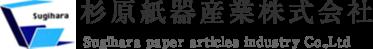 杉原紙器産業 株式会社
