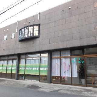 リハビリスタジオおんぢなかまち