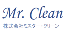 株式会社ミスター・クリーン