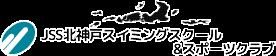 JSS北神戸スイミングスクール&スポーツクラブ