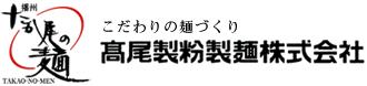 高尾製粉製麺株式会社