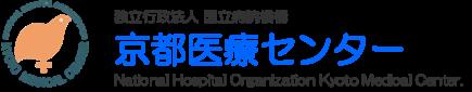 独立行政法人 国立病院機構 京都医療センター