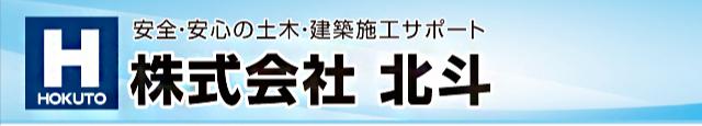 株式会社 北斗