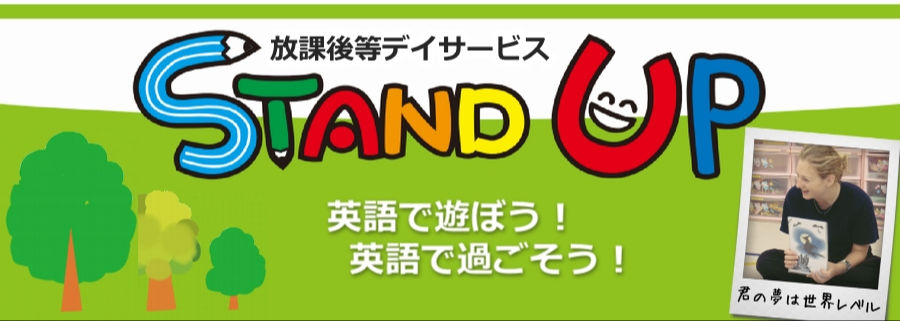 STAND UP(スタンドアップ)