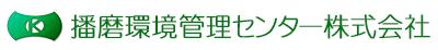 播磨環境管理センター 株式会社
