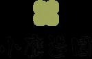 株式会社小鷹造園