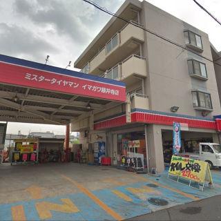 ミスタータイヤマン 藤井寺店