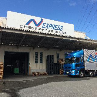 大阪第2倉庫