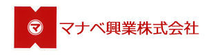 マナベ興業株式会社