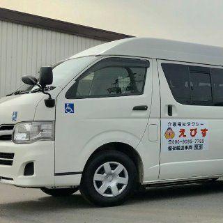 介護福祉タクシー事業